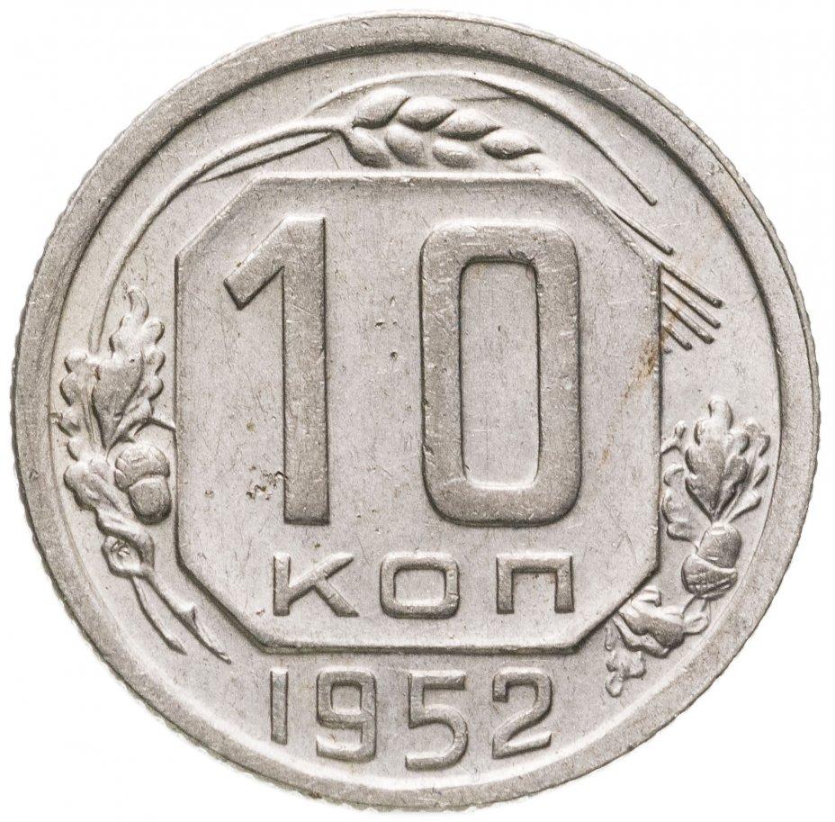 купить 10 копеек 1952