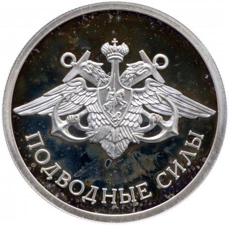 """купить 1 рубль 2006 СПМД """"Подводные силы (эмблема)"""""""