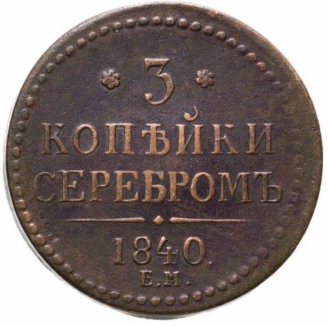 """купить 3 копейки 1840 ЕМ  вензель украшен, буквы """"ЕМ"""" большие"""