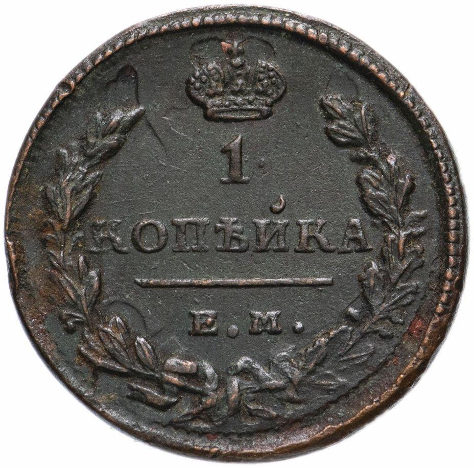 купить 1 копейка 1825 ЕМ-ИК