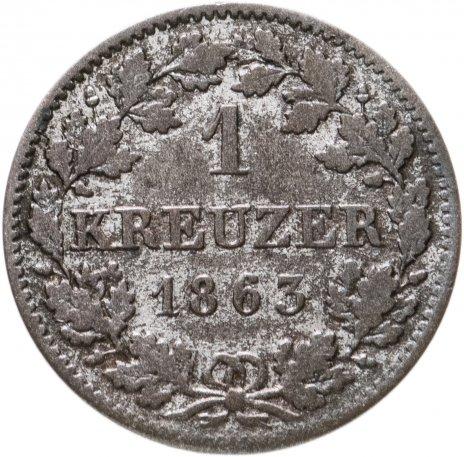купить Германия (Бавария) 1 крейцер 1863