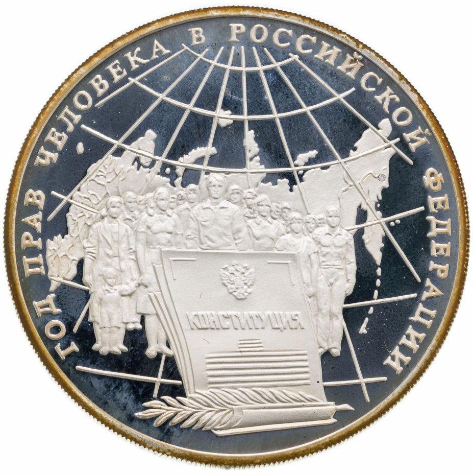 купить 3 рубля 1998 ММД Год прав человека в Российской Федерации