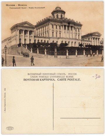 купить Открытка (Почтовая Карточка ) Москва Румянцевский Музей