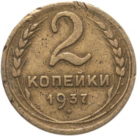 купить 2 копейки 1937