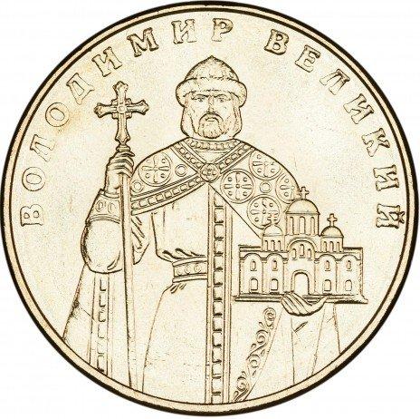 купить Украина 1 гривна 2012 Владимир Великий
