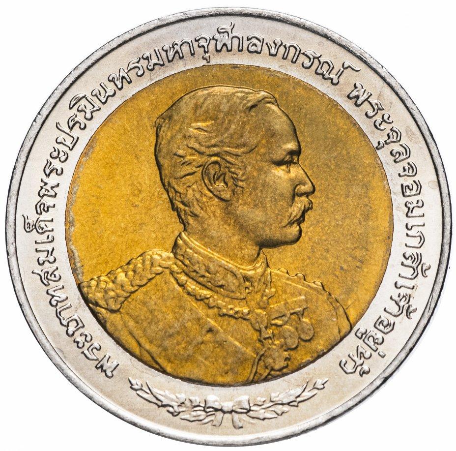"""купить Таиланд 10 бат 1997 """"100 лет Евпропейскому туру Короля Рамы V"""""""