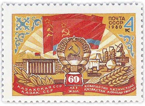 """купить 4 копейки 1980 """"Казахская ССР"""""""