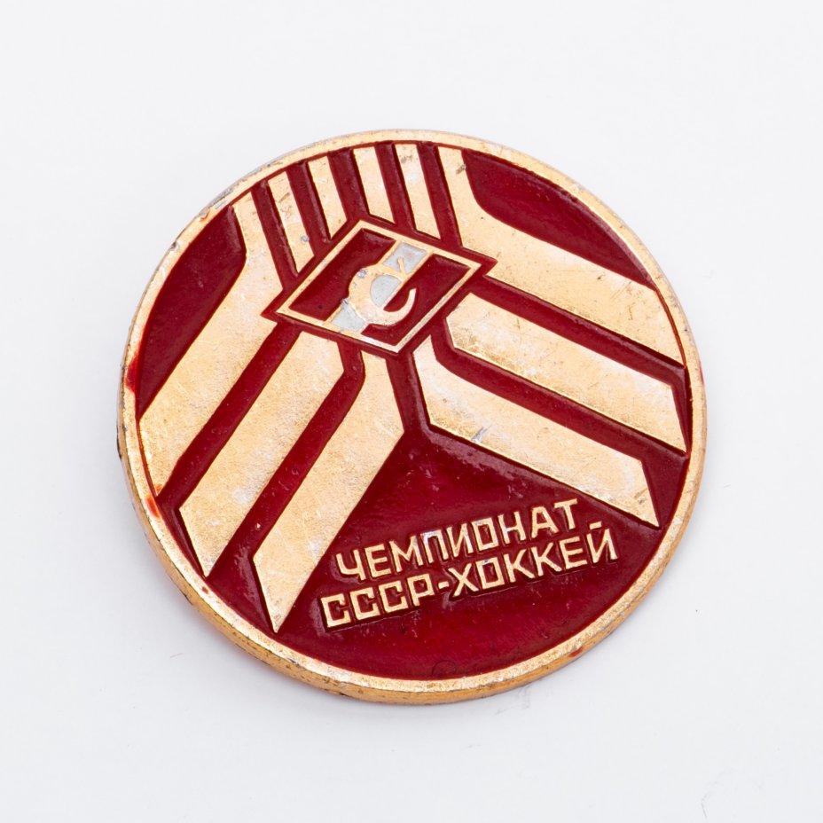 купить Значок Спартак Чемпионат  СССР по хоккею   (Разновидность случайная )