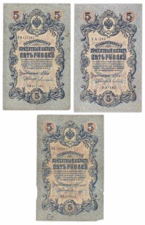 купить Набор 5 рублей 1909 года управляющие Коншин, Шипов (выпуски Временного и Советского правительства)