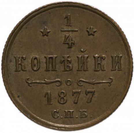 купить 1/4 копейки 1877 СПБ