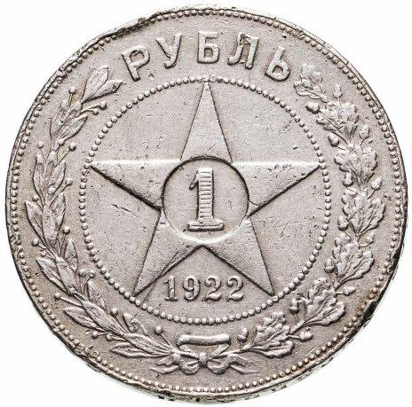 купить 1 рубль 1922 ПЛ