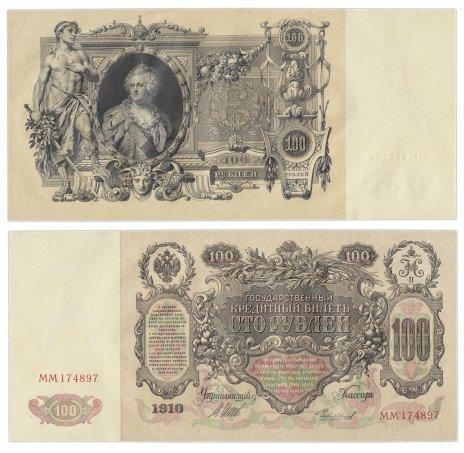 купить 100 рублей 1910