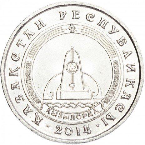 "купить 50 тенге 2014 ""Города Казахстана - Кызылорда"""