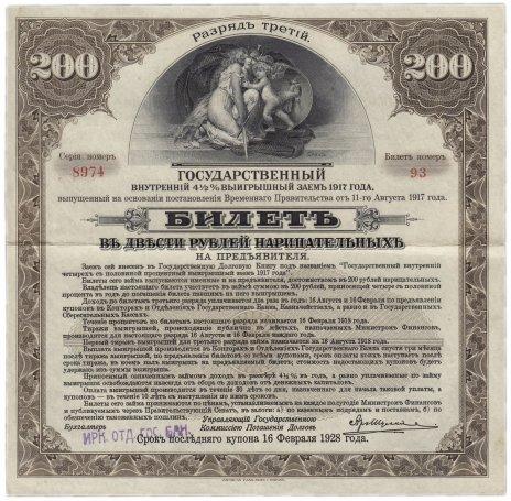 купить 200 рублей 1917 Иркутское отделение Госбанка, разряд 3