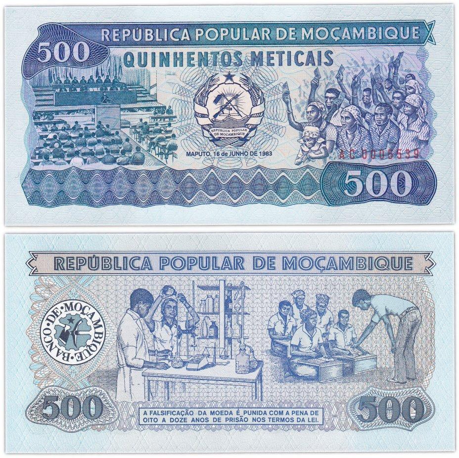 купить Мозамбик 500 метикал 1983