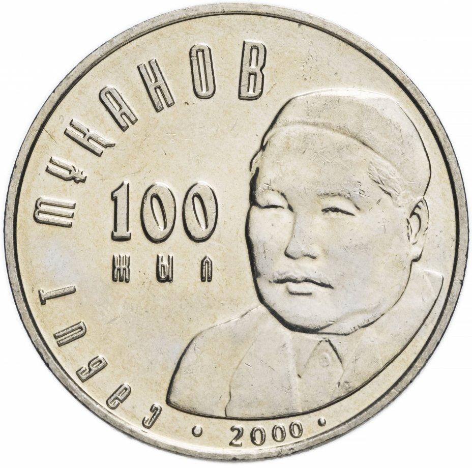"""купить Казахстан 50 тенге 2000 """"100 лет со дня рождения Сабита Муканова"""""""