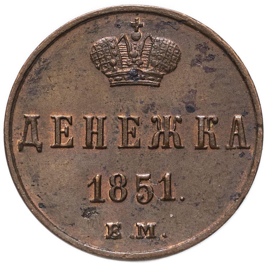 купить денежка 1851 ЕМ
