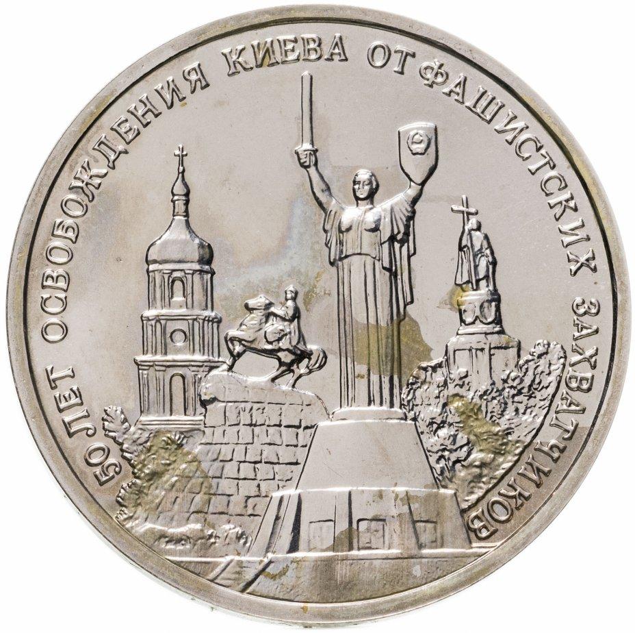 купить 3 рубля 1993 ММД 50-летие освобождения Киева от фашистских захватчиков