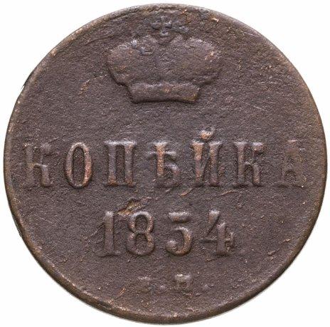 купить 1 копейка 1854 ЕМ