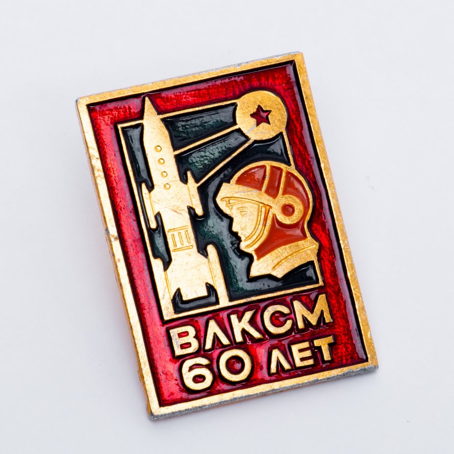 купить Значок 60 лет ВЛКСМ - Космос СССР  (Разновидность случайная )