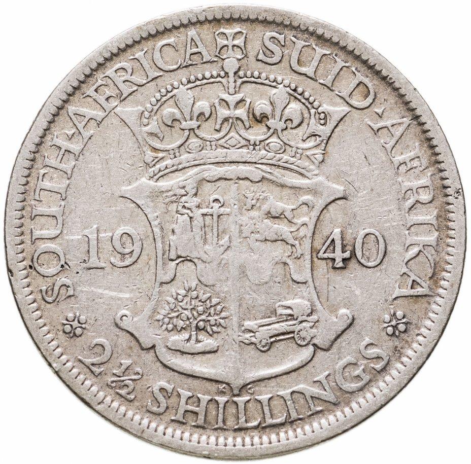 купить Южная Африка 2 1/2 шиллинга (shillings) 1940