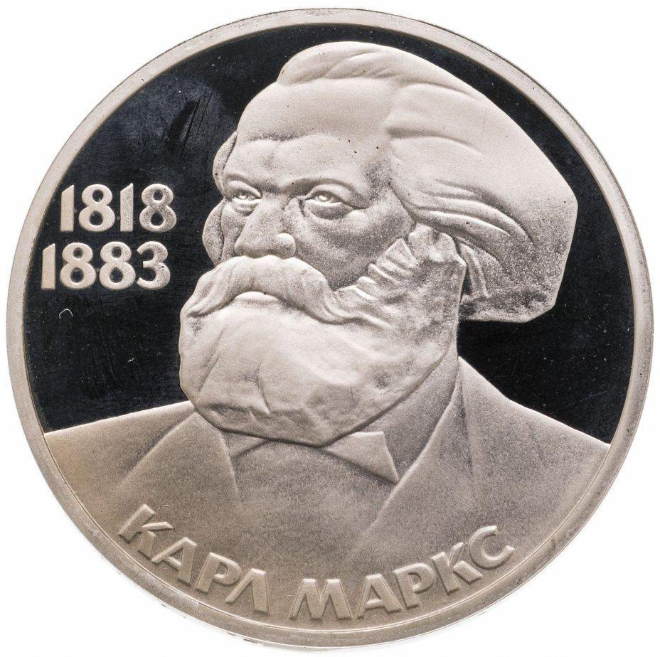 """купить 1 рубль 1983 Proof """"165 лет со дня рождения Карла Маркса"""", новодел"""