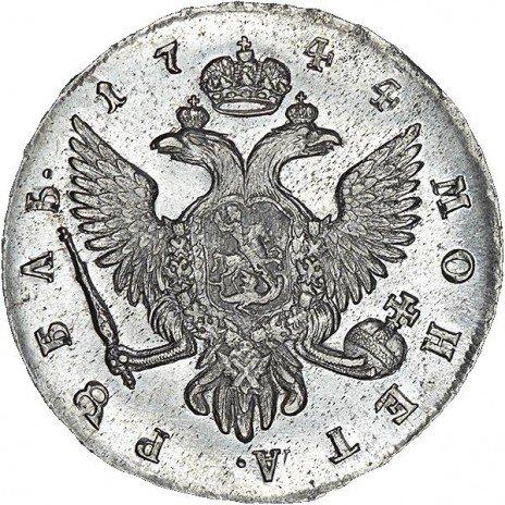 купить 1 рубль 1744 года СПБ