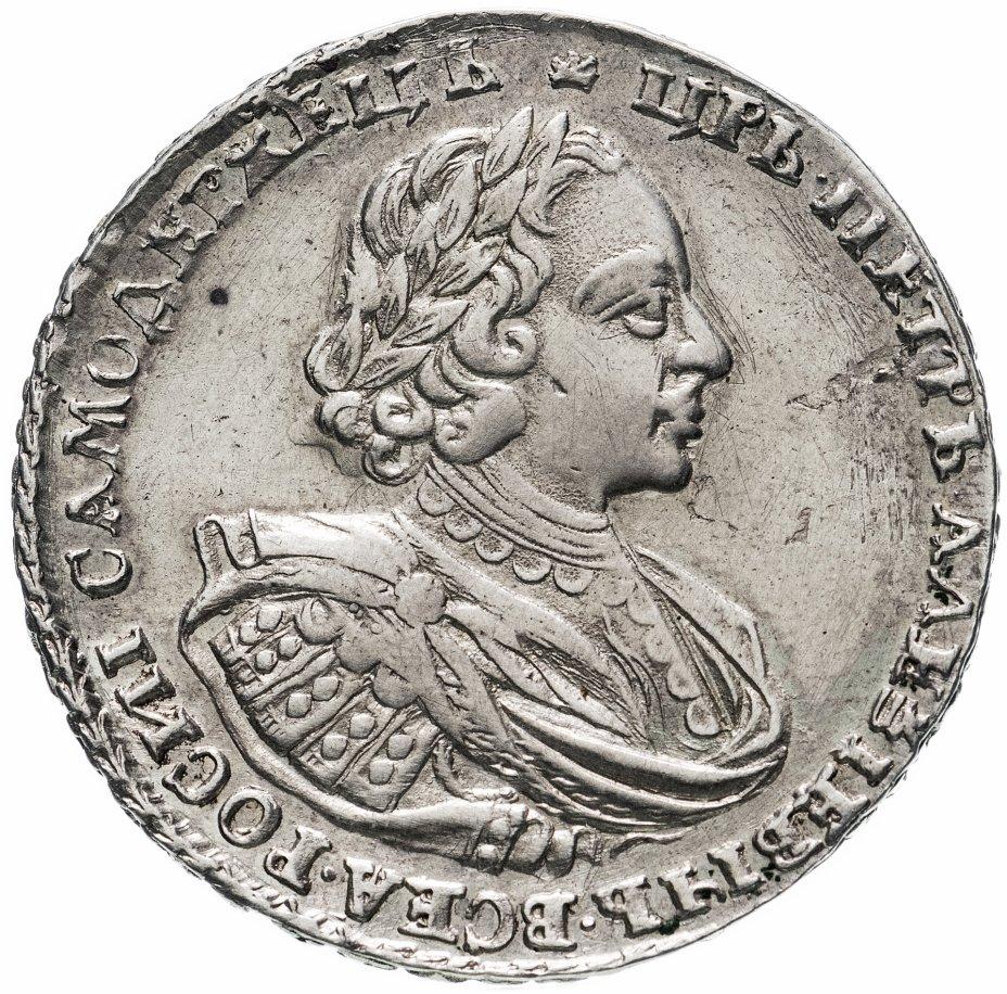 купить 1 рубль 1721, Биткин № 446 (R)