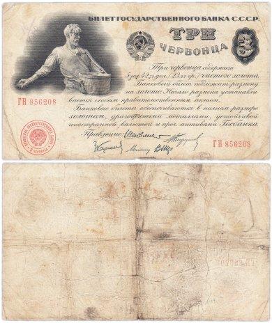 купить 3 червонца 1924 года 5 подписей (Шейнман А. Л., Туманов Н. Г., Каценеленбаум З. С., Михельман Д. Д., Шер В. В.)