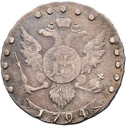 купить 15 копеек 1794 года СПБ