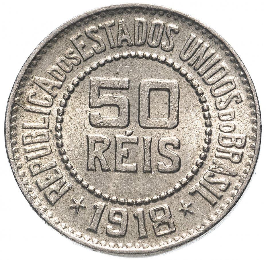 купить Бразилия 50 рейс 1918