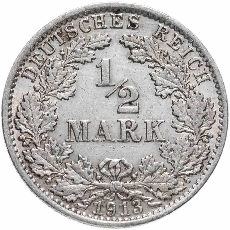"""купить Германия 1/2марки (mark) 1913 знак монетного двора: """"A"""" - Берлин"""