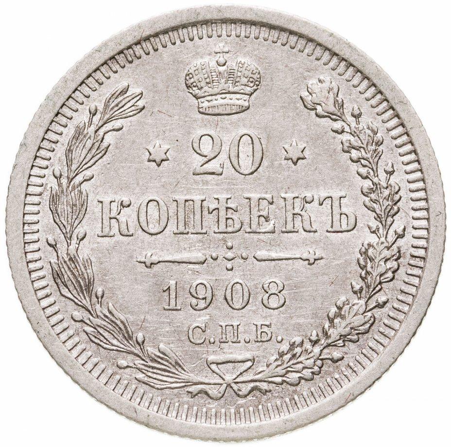 купить 20 копеек 1908 СПБ-ЭБ