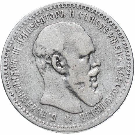 купить 1 рубль 1894 (А.Г) голова малая