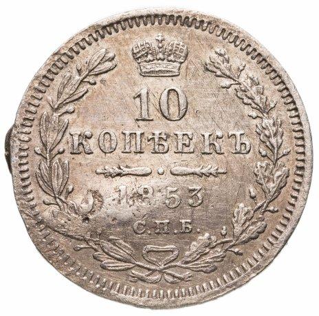 купить 10 копеек 1853 СПБ-HI