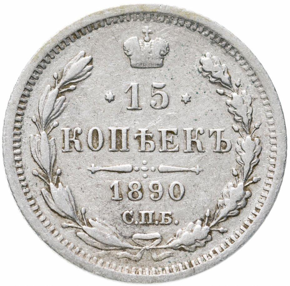 купить 15 копеек 1890 СПБ-АГ