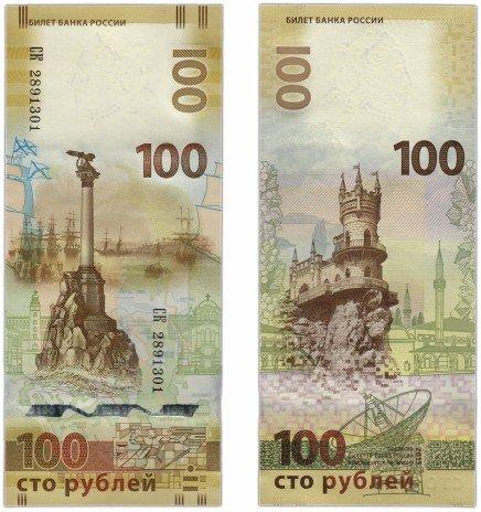 Изображение - Стоимость купюры 100 рублей крым 164087_mainViewLot