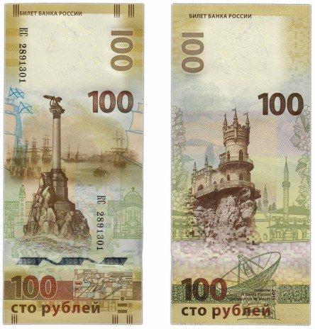 Изображение - Стоимость купюры 100 рублей крым 164088_mainViewLot