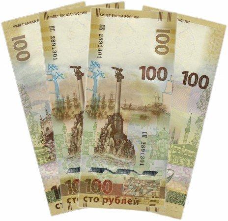 Изображение - Стоимость купюры 100 рублей крым 164089_mainViewLot
