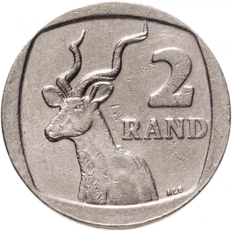 купить ЮАР 2 ранда (рэнда, rand) 2003-2016, случайная дата