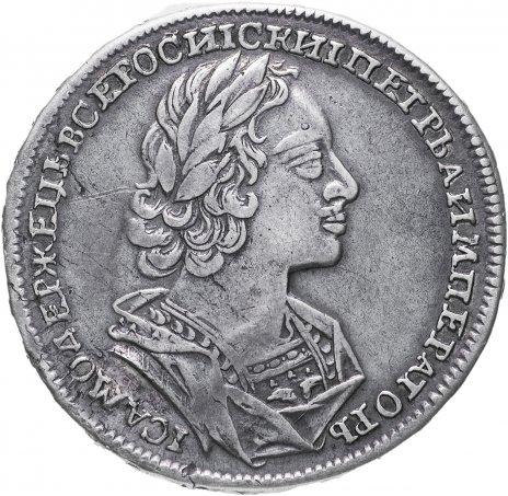 купить 1 рубль 1723 погрудный портрет в античных доспехах, без инициалов медальера