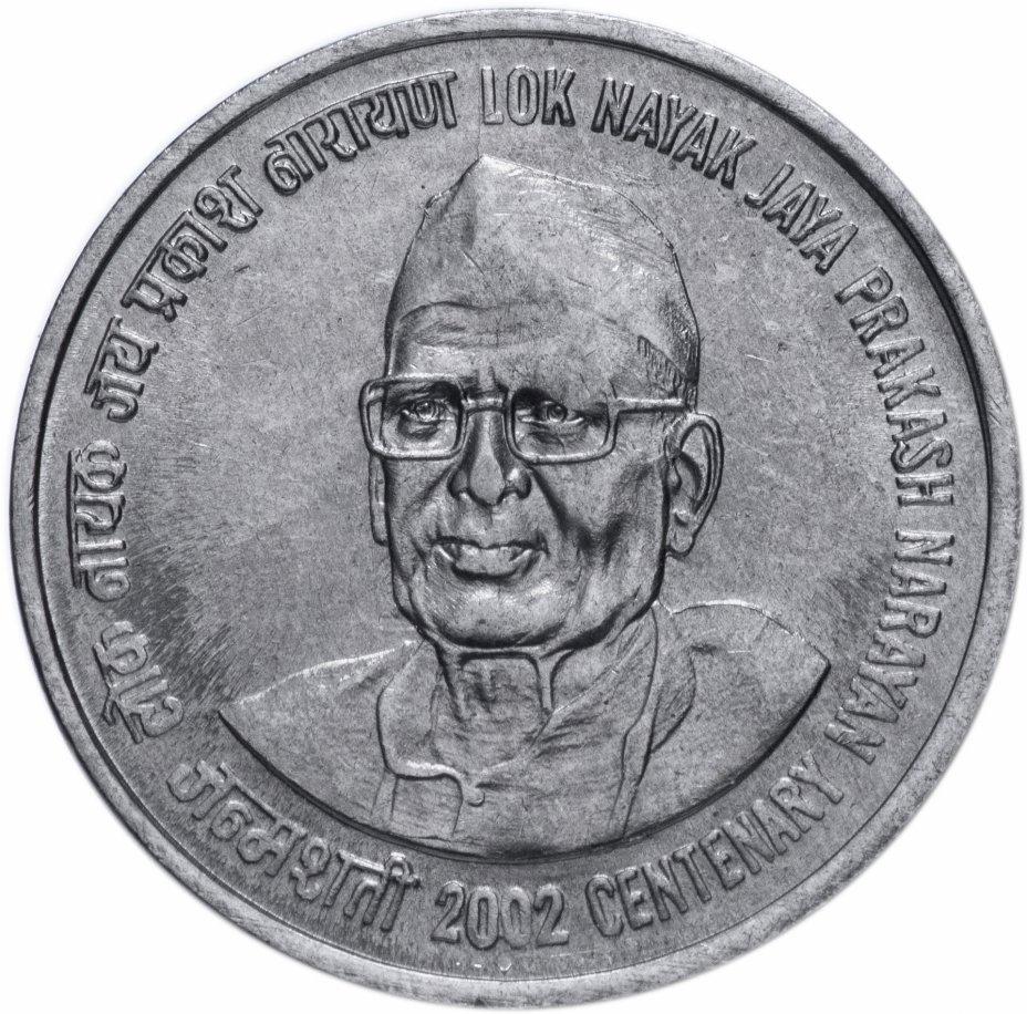 """купить Индия 1 рупия 2002 """"100 лет со дня рождения Джаяпракаша Нараяна"""""""