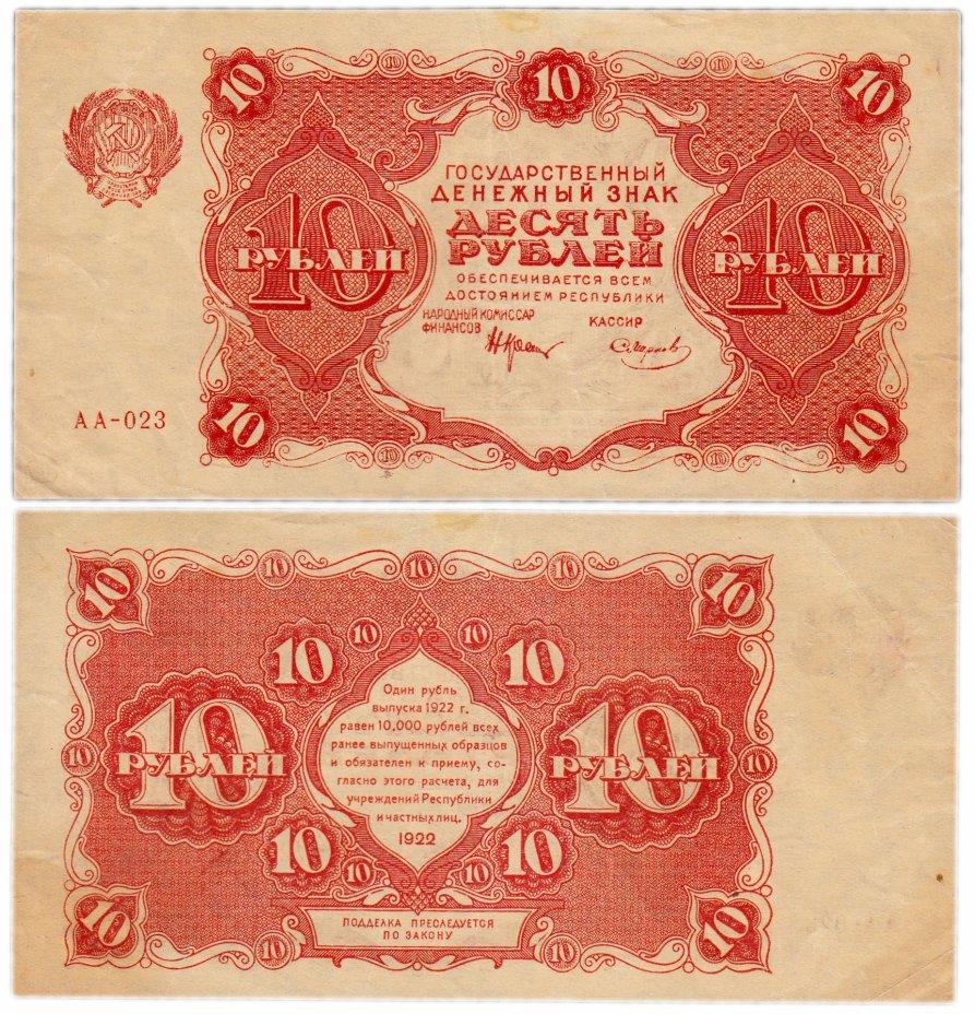 купить 10 рублей 1922 кассир Смирнов