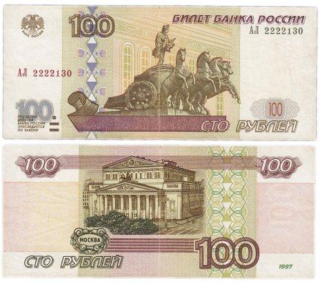 купить 100 рублей 1997 (модификация 2001) серия АЛ эксперементальная