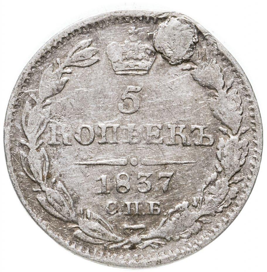 купить 5 копеек 1837 СПБ-НГ