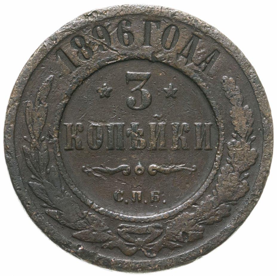 купить 3 копейки 1896 СПБ