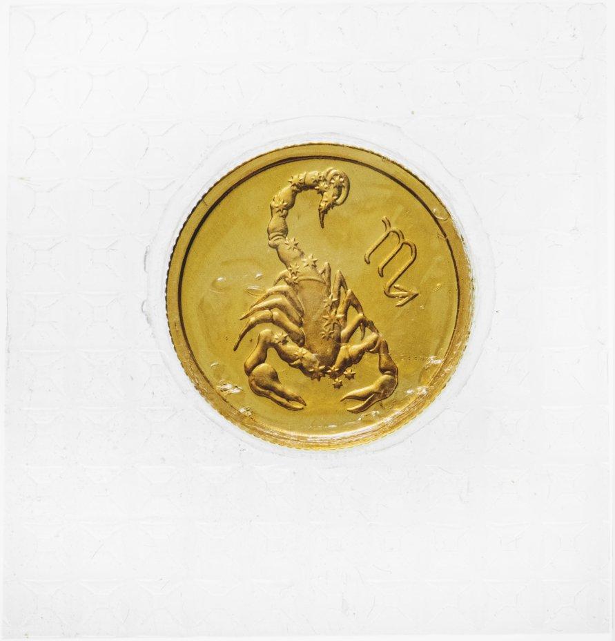 купить 25 рублей 2002 ММД Скорпион, в банковской запайке
