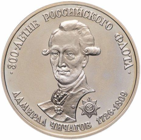 """купить Медаль """"300 лет российскому флоту. Адмирал Чичагов"""""""