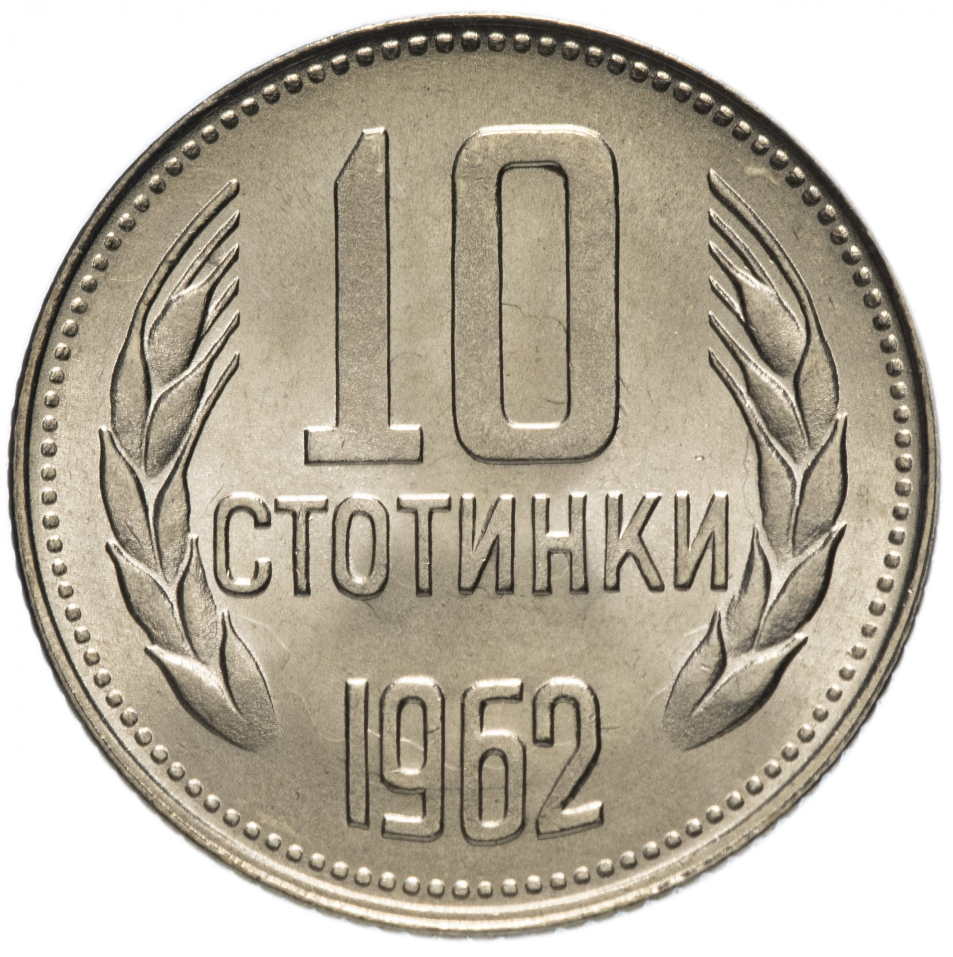 картинки болгарских денег еврейского