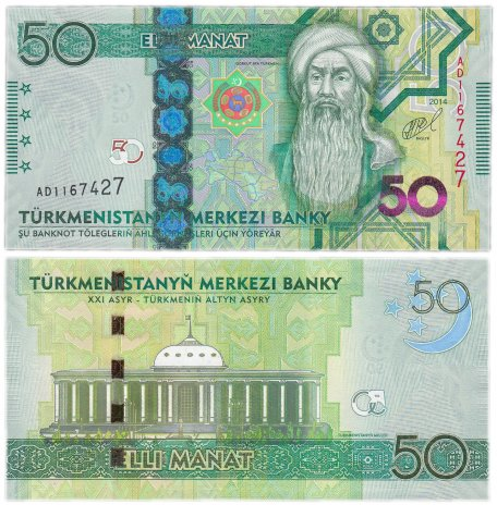купить Туркменистан 50 манат 2014 (Pick 33)